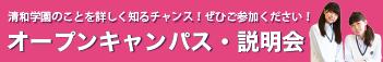オープンキャンパス・相談会・清和学園のことを詳しく知るチャンス!ぜひご参加ください!