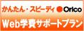 かんたん・スピーディ Orico Web学費サポートプラン